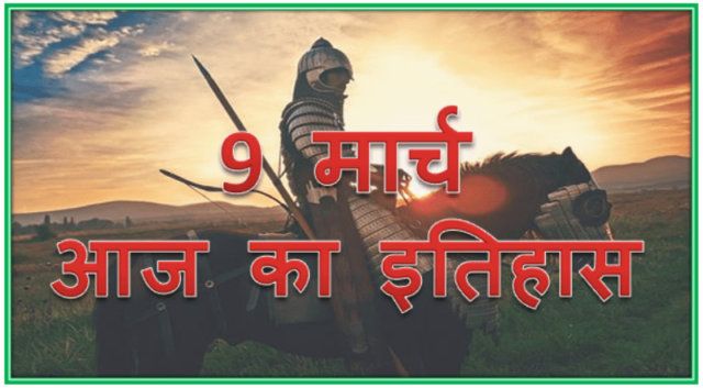 9 March History | Today in history Hindi