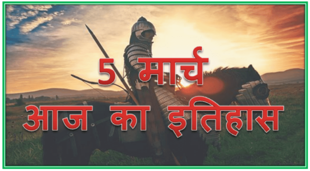 5 March History   Today in history Hindi