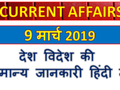9 March 2019 current affairs   Gk today   Gk question