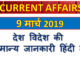 9 March 2019 current affairs | Gk today | Gk question