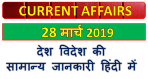 28 March 2019 current affairs | Gk today | Gk question