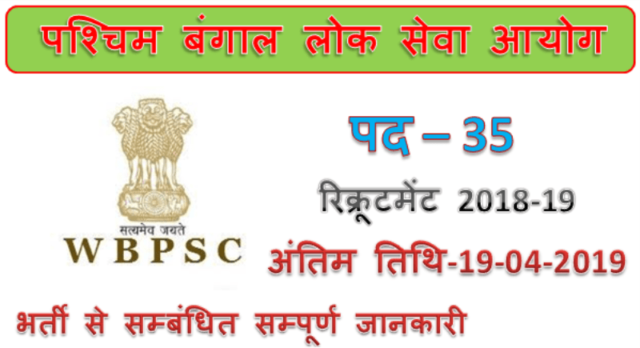 Wbpsc recruitment 2019 | 35 Civil Judge jobs