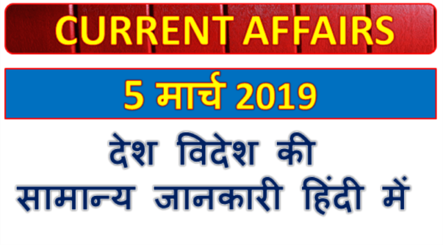 5 March 2019 current affairs | Gk today | Gk question