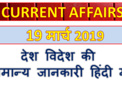 19 March 2019 current affairs | Gk today | Gk question