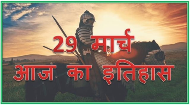 29 March History   Today in history Hindi