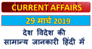 29 March 2019 current affairs | Gk today | Gk question