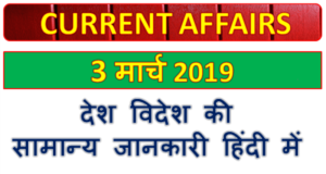 3 March 2019 current affairs | Gk today | Gk question