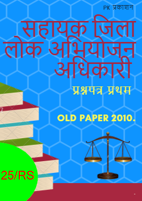 Prevention of corruption act 1988 PDF
