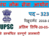 UPSC recruitment 2019 | 323 CPF Assistant Commandant jobs