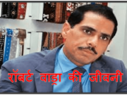 Robert Vadra biography hindi
