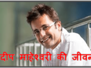 Sandeep Maheshwari biography hindi