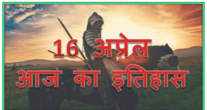16 April History | Today in history Hindi