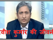 Ravish Kumar biography hindi