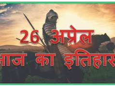26 April History | Today in history Hindi