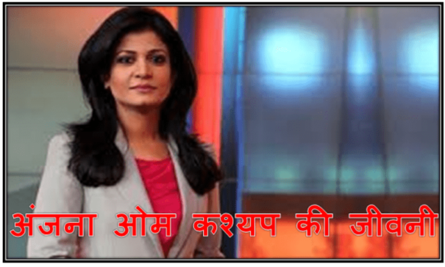 Anjana om kashyap biography hindi