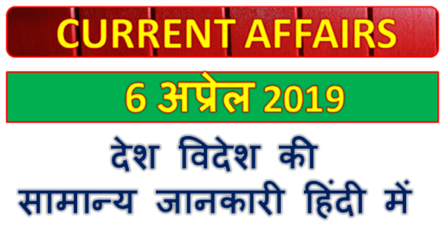 6 April 2019 current affairs | Gk today | Gk question