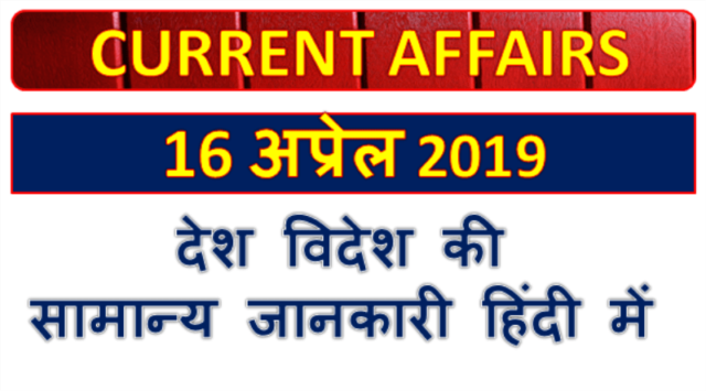 16 April 2019 current affairs   Gk today   Gk question