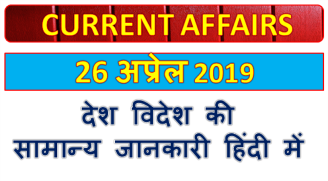 26 April 2019 current affairs | Gk today | Gk question