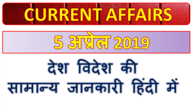5 April 2019 current affairs | Gk today | Gk question