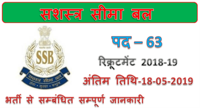 Ssb job 2019 | 63 LDCE Jobs