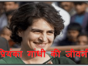 Priyanka Gandhi biography hindi