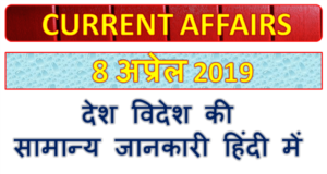 8 April 2019 current affairs | Gk today | Gk question
