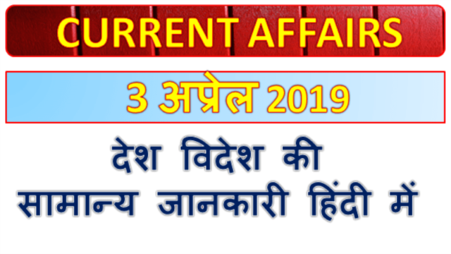 3 April 2019 current affairs | Gk today | Gk question