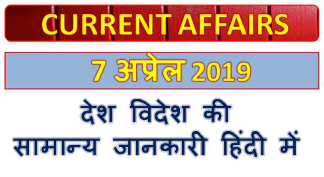 7 April 2019 current affairs | Gk today | Gk question
