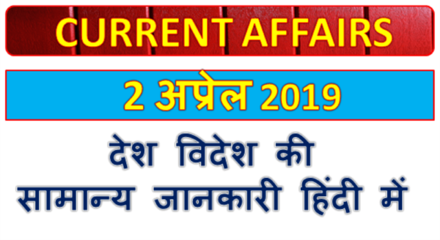 2 April 2019 current affairs | Gk today | Gk question