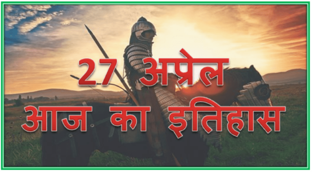 27 April History | Today in history Hindi