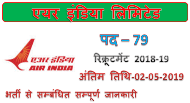 Air india recruitment 2019 | 79 Trainee Controllers DEO Jobs