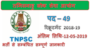 TNPSC Jobs 2019 | 49 Drugs Inspector Jobs