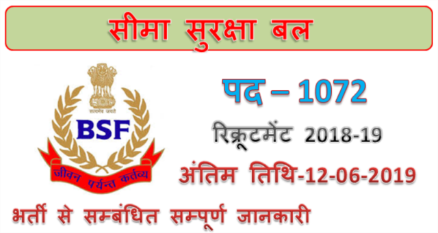 BSF Recruitment 2019 | 1072 Head Constable Jobs