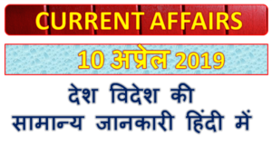 10 April 2019 current affairs   Gk today   Gk question