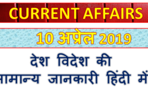 10 April 2019 current affairs | Gk today | Gk question