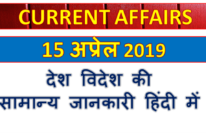 15 April 2019 current affairs   Gk today   Gk question