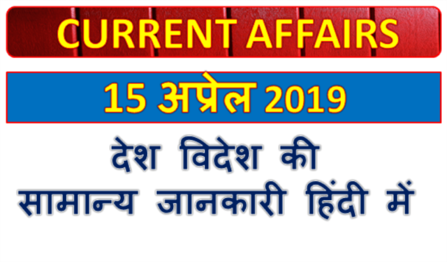 15 April 2019 current affairs | Gk today | Gk question