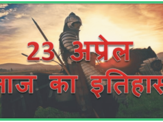 23 April History | Today in history Hindi