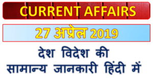 27 April 2019 current affairs | Gk today | Gk question