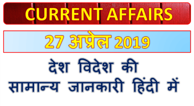 27 April 2019 current affairs   Gk today   Gk question