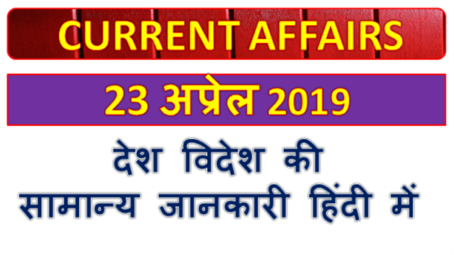 23 April 2019 current affairs   Gk today   Gk question