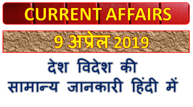 9 April 2019 current affairs   Gk today   Gk question
