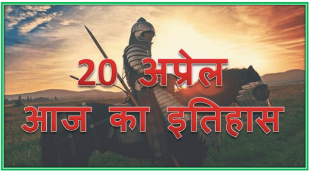 20 April History | Today in history Hind