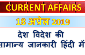 18 April 2019 current affairs | Gk today | Gk question