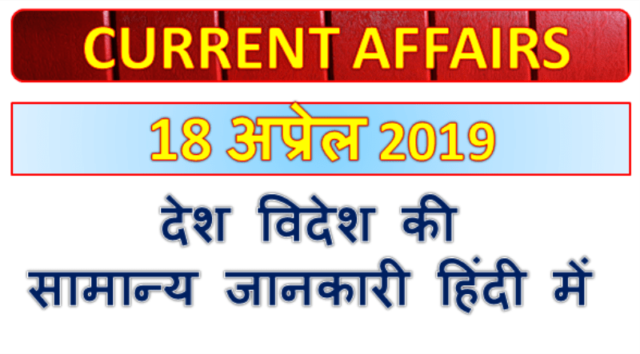 18 April 2019 current affairs   Gk today   Gk question