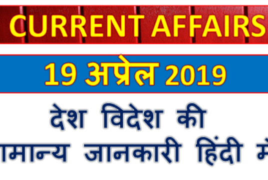 19 April 2019 current affairs   Gk today   Gk question