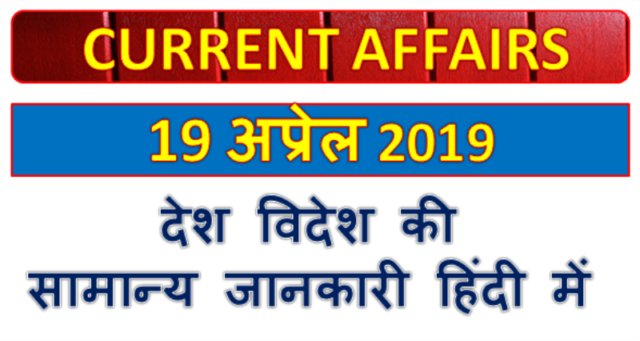 19 April 2019 current affairs | Gk today | Gk question