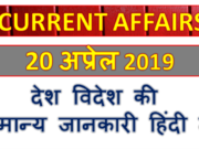 20 April 2019 current affairs | Gk today | Gk question
