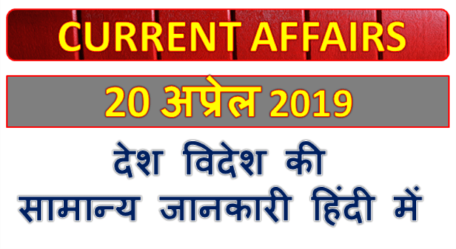 20 April 2019 current affairs   Gk today   Gk question
