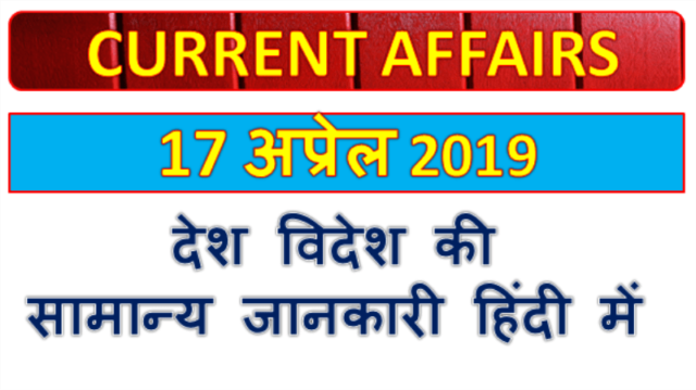 17 April 2019 current affairs   Gk today   Gk question